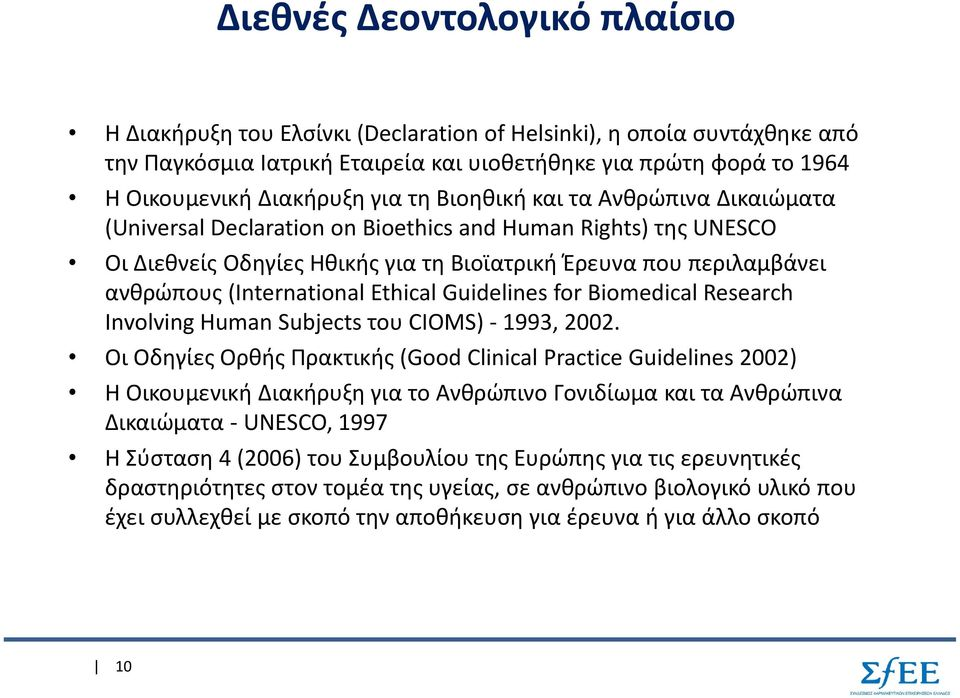 (International Ethical Guidelines for Biomedical Research Involving Human Subjects του CIOMS) - 1993, 2002.