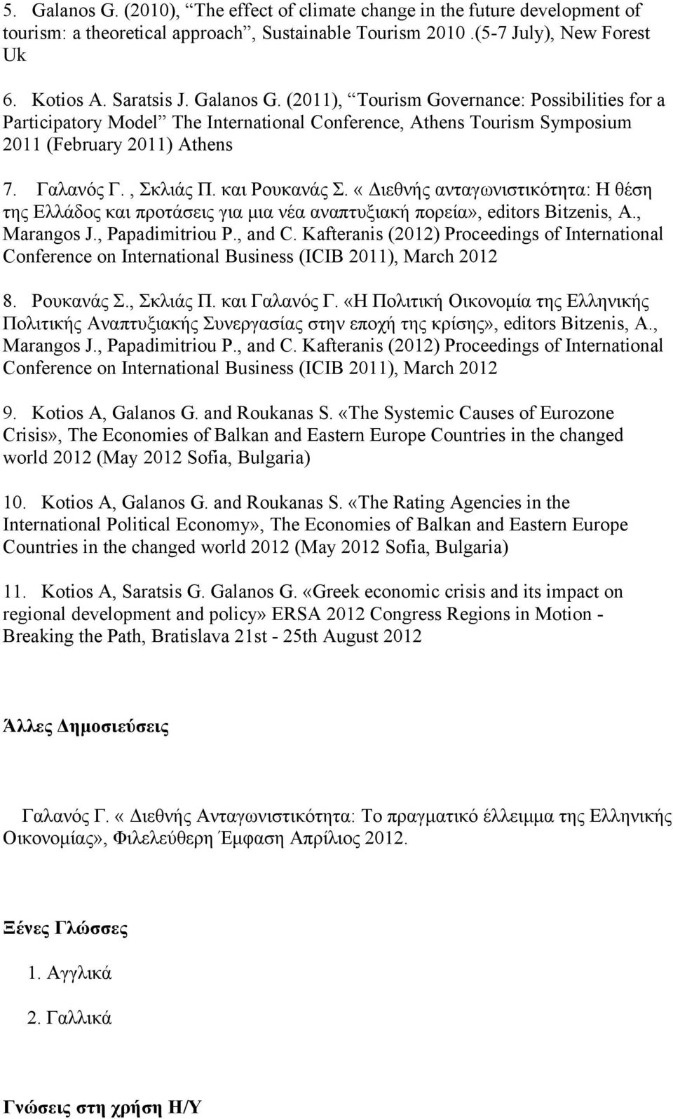 Kafteranis (2012) Proceedings of International Conference on International Business (ICIB 2011), March 2012 8. Ρουκανάς Σ., Σκλιάς Π. και Γαλανός Γ.