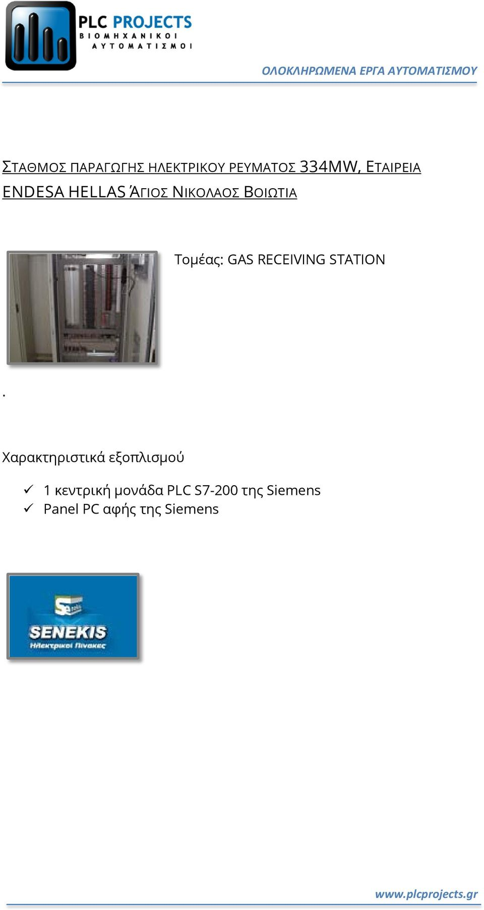 Τομέας: GAS RECEIVING STATION.