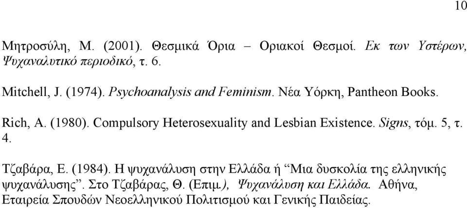 Compulsory Heterosexuality and Lesbian Existence. Signs, τόµ. 5, τ. 4. Tζαβάρα, E. (1984).
