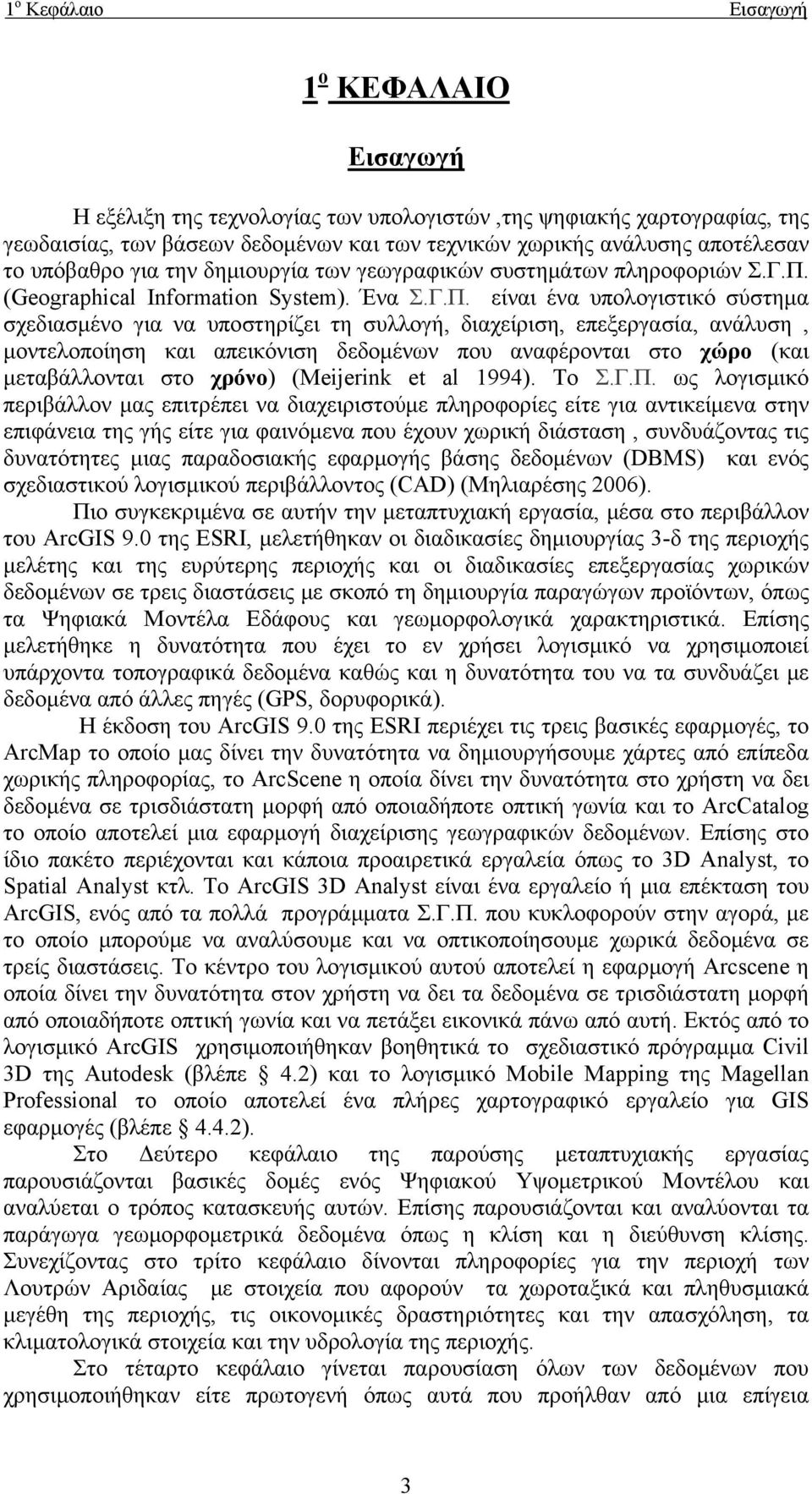 (Geographical Information System). Ένα Σ.Γ.Π.