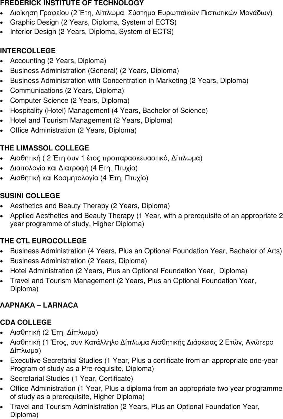 Years, Hospitality (Hotel) Management (4 Years, Bachelor of Science) Hotel and Tourism Management (2 Years, Office Administration (2 Years, THE LIMASSOL COLLEGE Αισθητική ( 2 Έτη συν 1 έτος