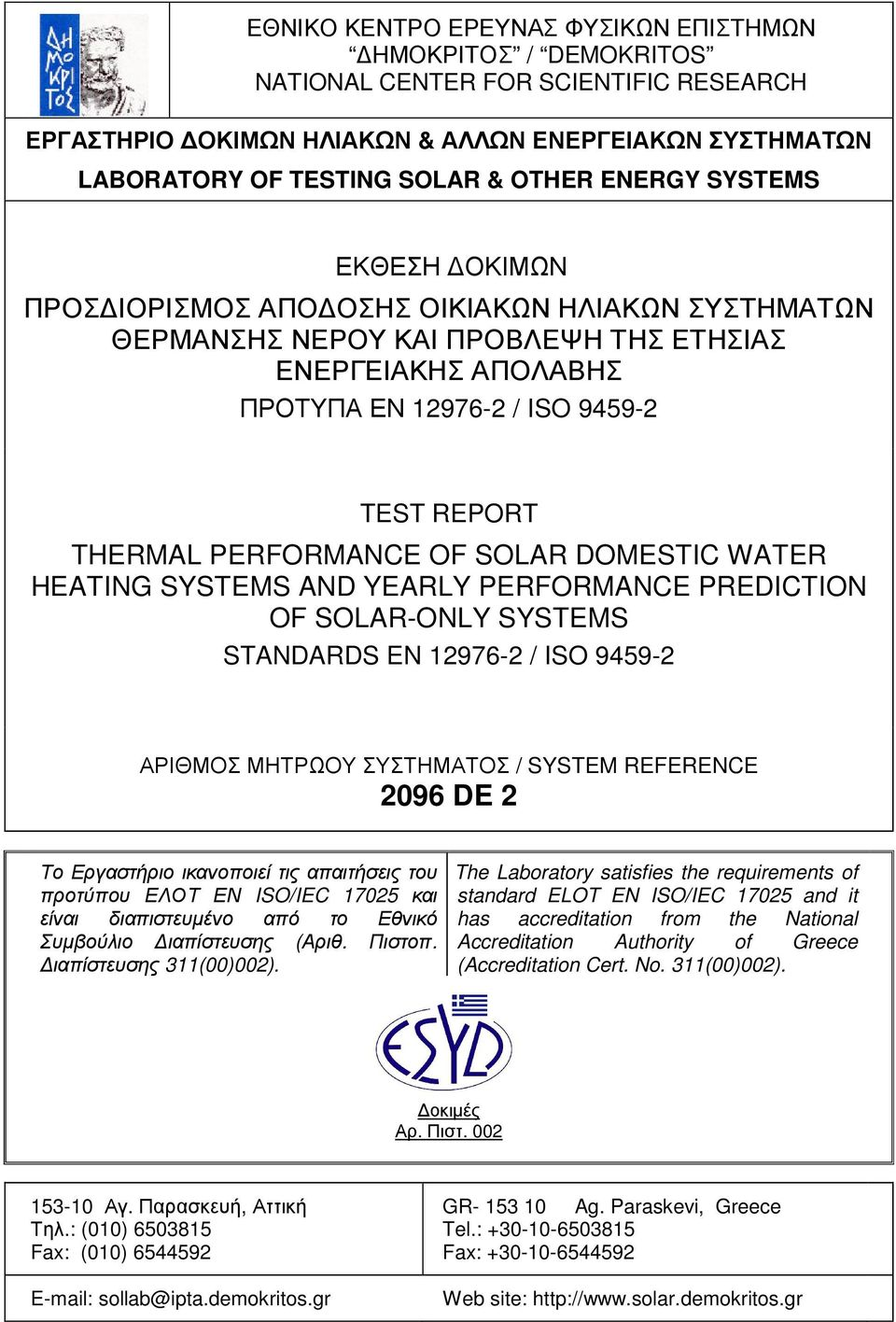 PERFORMANCE OF SOLAR DOMESTIC WATER HEATING SYSTEMS AND YEARLY PERFORMANCE PREDICTION OF SOLAR-ONLY SYSTEMS STANDARDS EN 12976-2 / ISO 9459-2 ΑΡΙΘΜΟΣ ΜΗΤΡΩΟΥ ΣΥΣΤΗΜΑΤΟΣ / SYSTEM REFERENCE 2096 DE 2