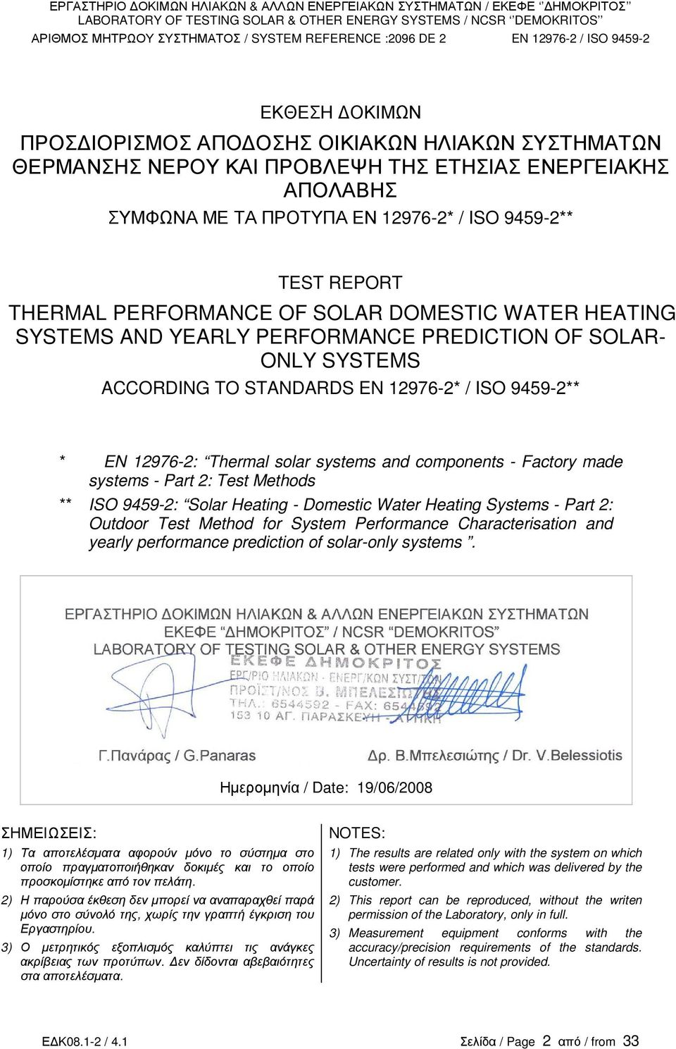 components - Factory made systems - Part 2: Test Methods ** ISO 9459-2: Solar Heating - Domestic Water Heating Systems - Part 2: Outdoor Test Method for System Performance Characterisation and yearly