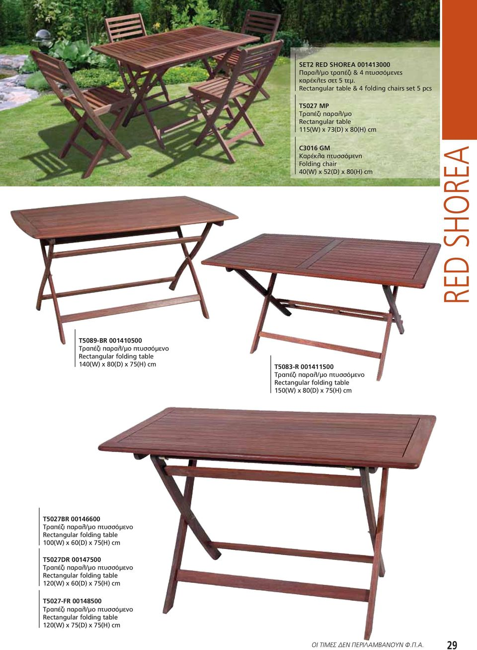 T5089-BR 001410500 Τραπέζι παραλ/μο πτυσσόμενο Rectangular folding table 140(W) x 80(D) x 75(H) cm T5083-R 001411500 Τραπέζι παραλ/μο πτυσσόμενο Rectangular folding table 150(W) x 80(D) x 75(H) cm