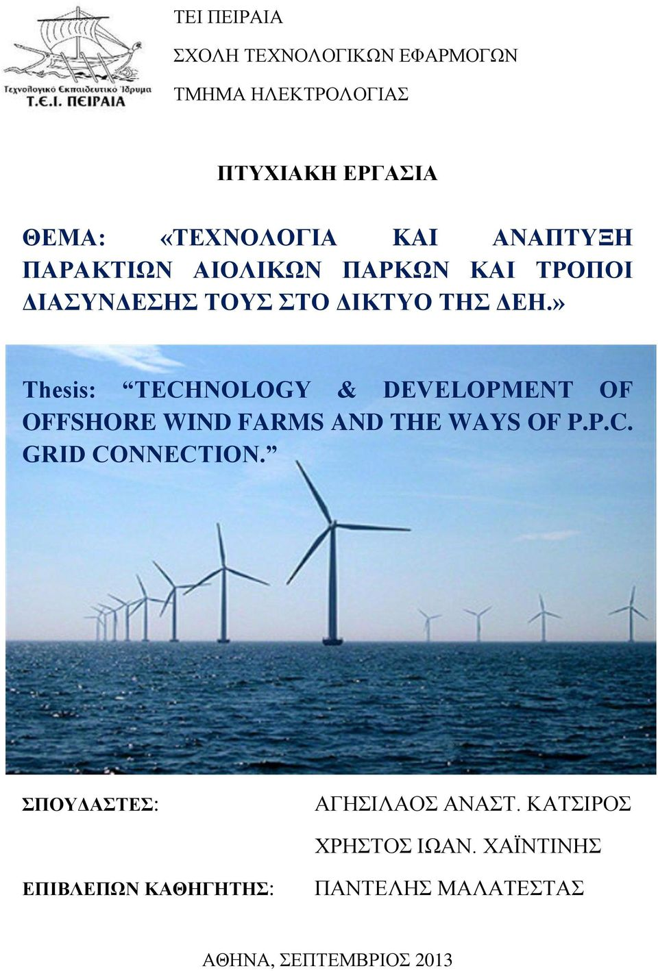 » Thesis: TECHNOLOGY & DEVELOPMENT OF OFFSHORE WIND FARMS AND THE WAYS OF P.P.C. GRID CONNECTION.