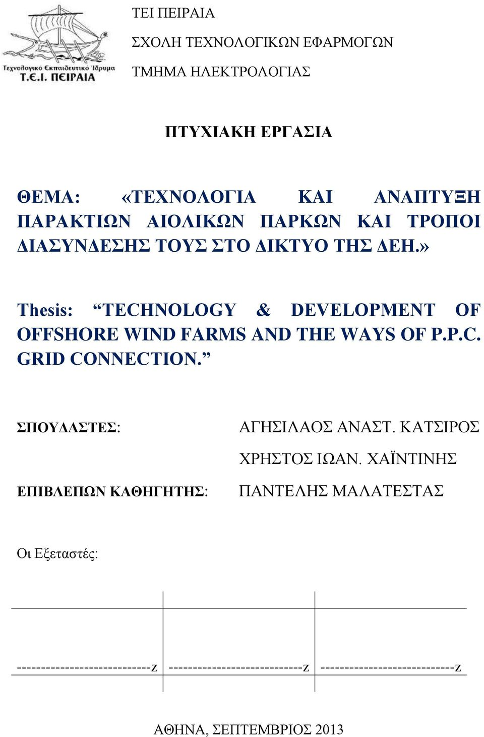 » Thesis: TECHNOLOGY & DEVELOPMENT OF OFFSHORE WIND FARMS AND THE WAYS OF P.P.C. GRID CONNECTION. ΣΠΟΥΔΑΣΤΕΣ: ΑΓΗΣΙΛΑΟΣ ΑΝΑΣΤ.