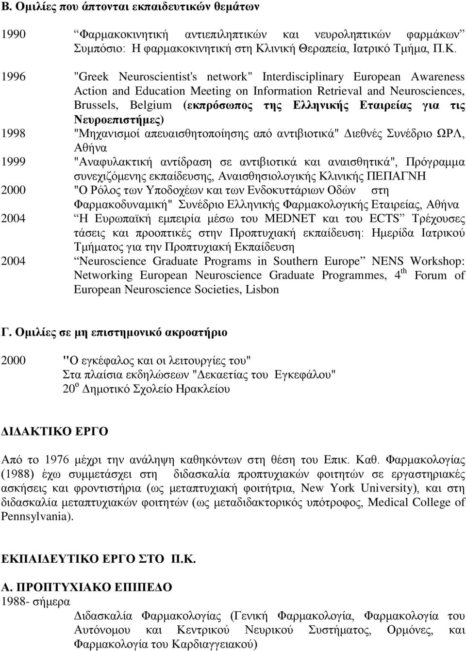 "1996 ""Greek Neuroscientist's network"" Interdisciplinary European Awareness Action and Education Meeting on Information Retrieval and Neurosciences, Brussels, Belgium (εκπρόσωπος της Ελληνικής"