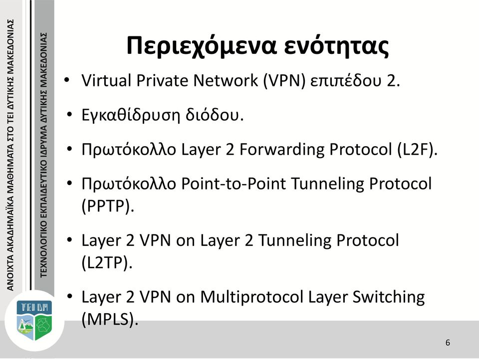 Πρωτόκολλο Point-to-Point Tunneling Protocol (PPTP).