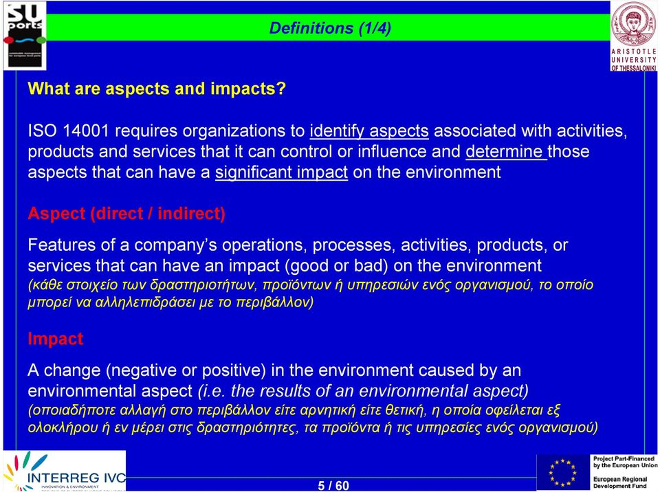 on the environment Aspect (direct / indirect) Features of a company s operations, processes, activities, products, or services that can have an impact (good or bad) on the environment (κάθε στοιχείο
