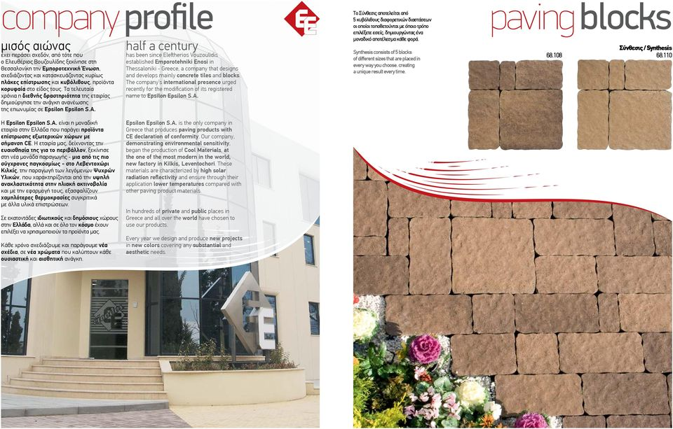 half a century has been since Eleſtherios Vouzoulidis established Emporotehniki Enosi in Thessaloniki - Greece, a company that designs and develops mainly concrete tiles and blocks.
