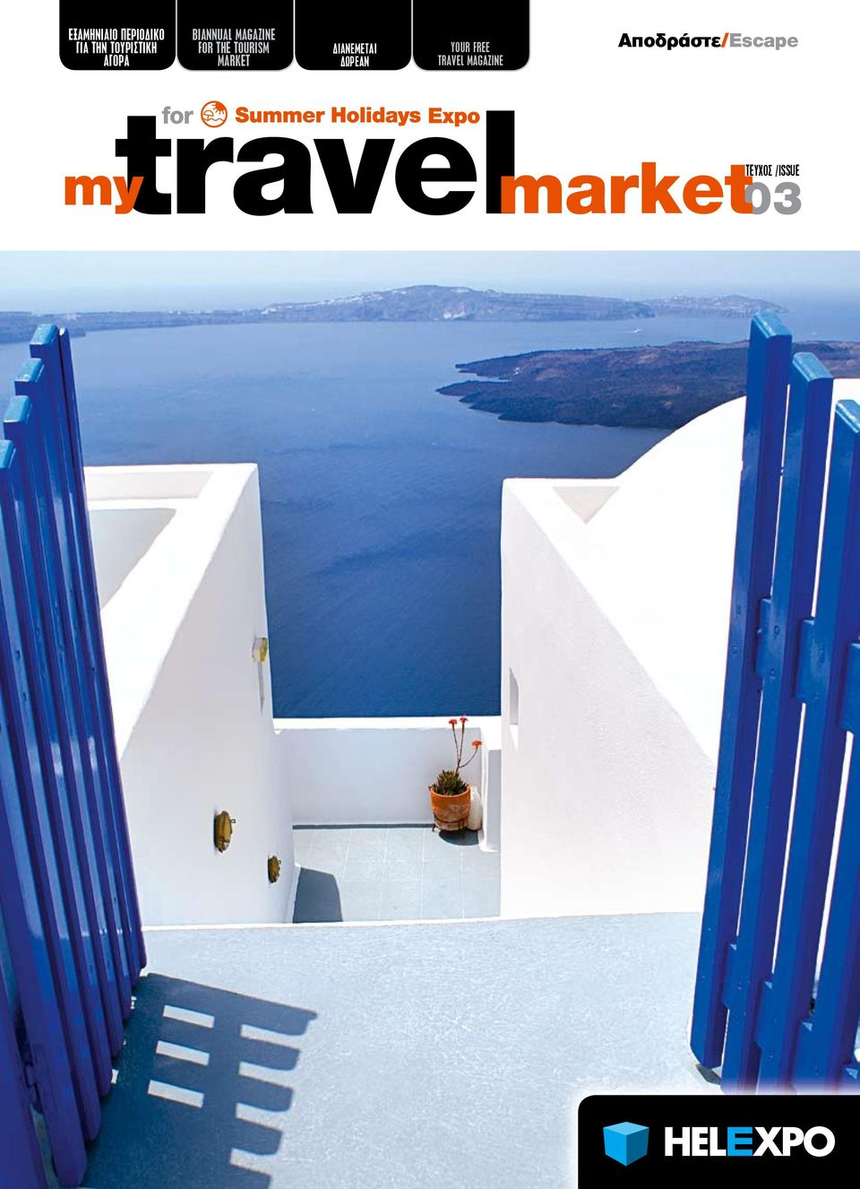travel ΔΙΑΝΕΜΕΤΑΙ ΔωΡΕΑΝ YOUR FREE TRAVEL