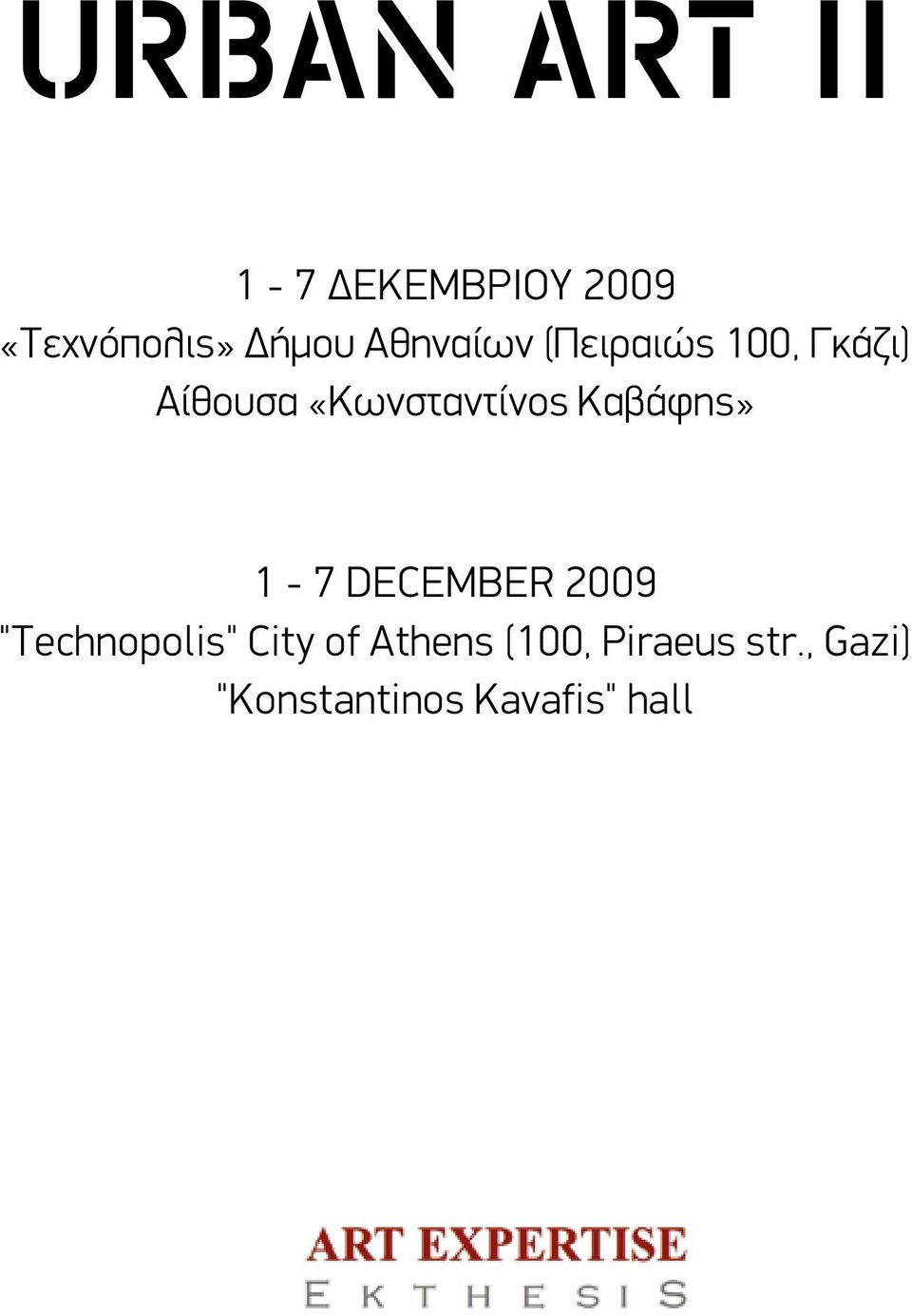 "Kαβάφης» 1-7 DECEMBER 2009 ""Technopolis"" City of"