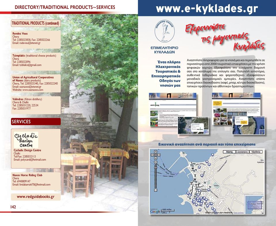 com Union of Agricultural Cooperatives of Naxos (dairy products), Tel: 2285025340, Fax: 2285022240 Email: easnaxos@otenet.gr Website: www.easnaxos.com www.e-kyklades.