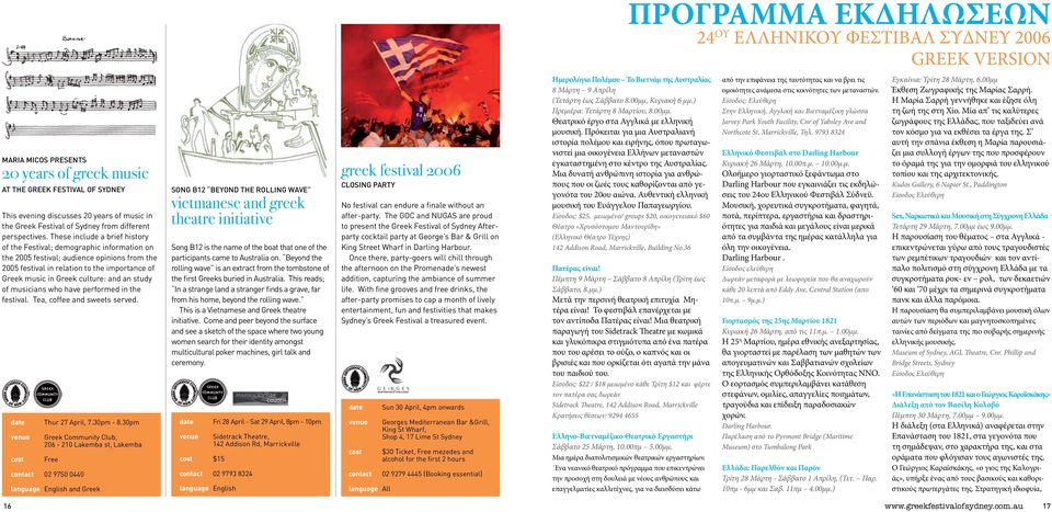 These include a brief history of the Festival; demographic information on the 2005 festival; audience opinions from the 2005 festival in relation to the importance of Greek music in Greek culture: