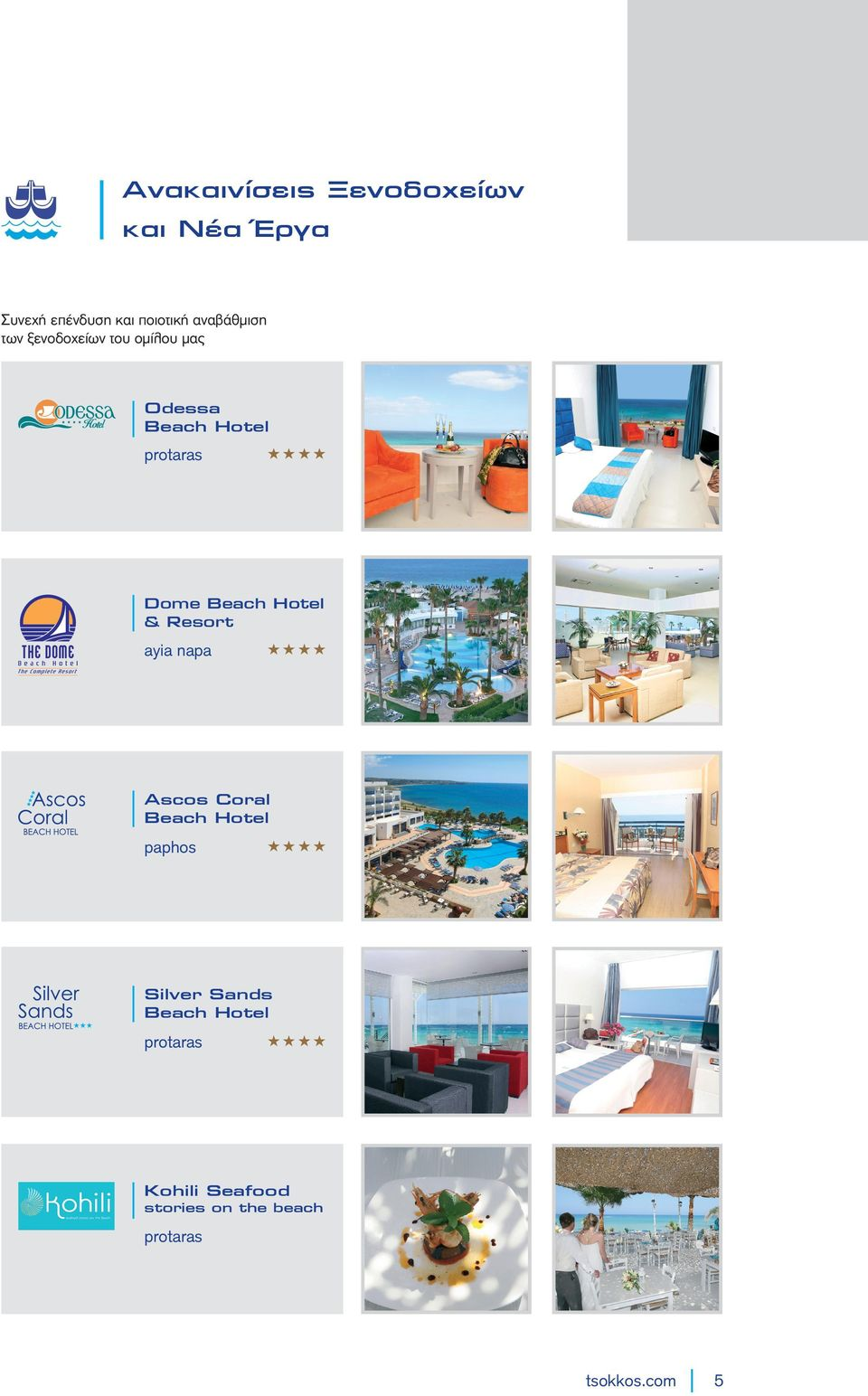 Dome Beach Hotel & Resort ayia napa Ascos Coral Beach Hotel paphos Silver