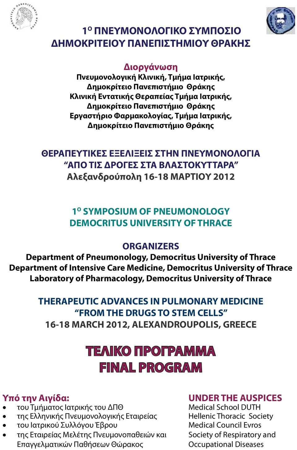 16-18 ΜΑΡΤΙΟΥ 2012 1 Ο SYMPOSIUM OF PNEUMONOLOGY DEMOCRITUS UNIVERSITY OF THRACE ORGANIZERS Department of Pneumonology, Democritus University of Thrace Department of Intensive Care Medicine,