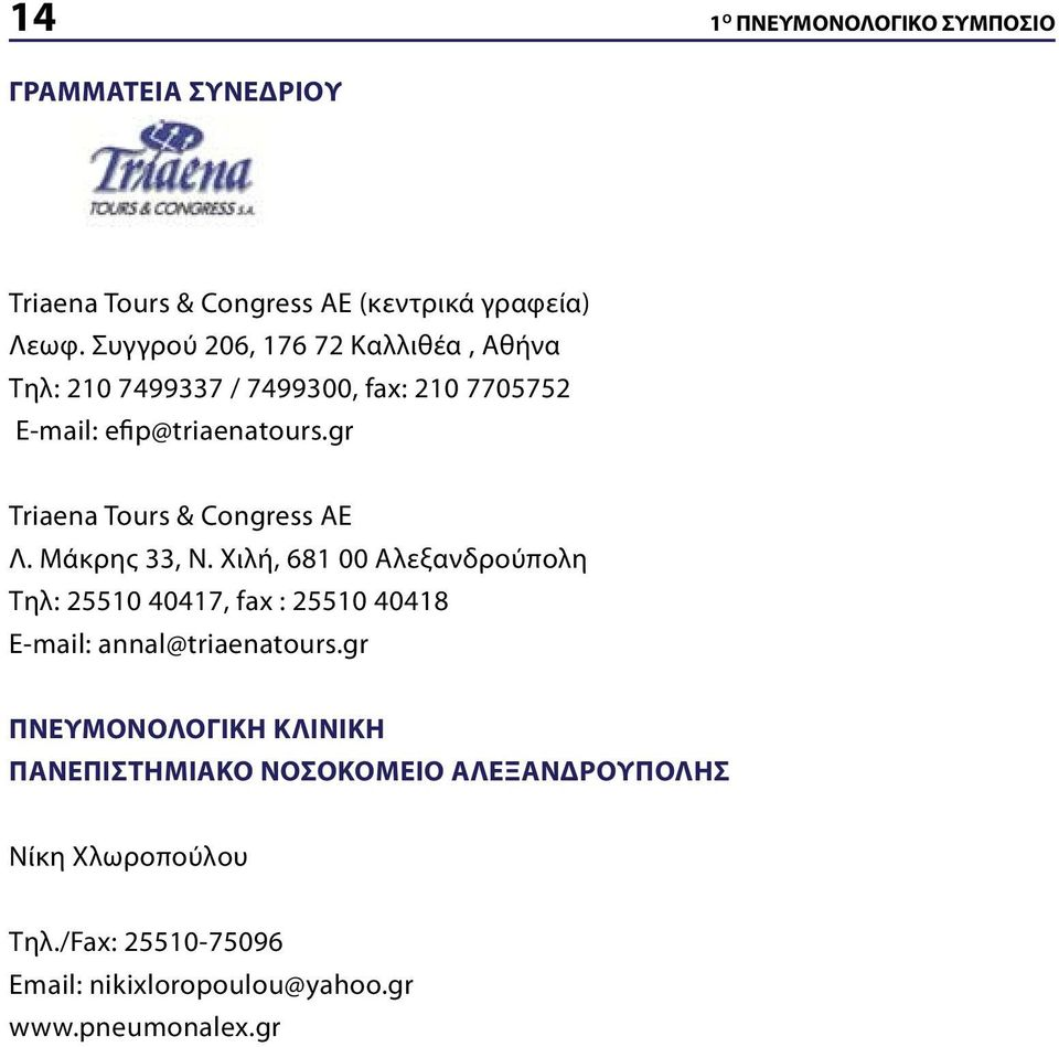 gr Triaena Tours & Congress AE Λ. Μάκρης 33, Ν.