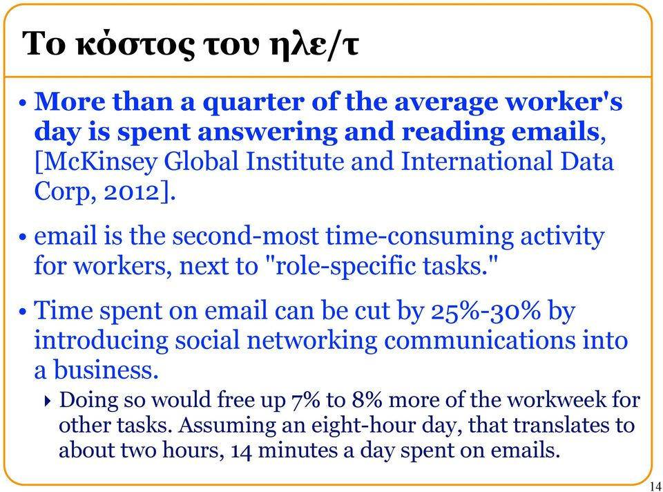 "email is the second-most time-consuming activity for workers, next to ""role-specific tasks."