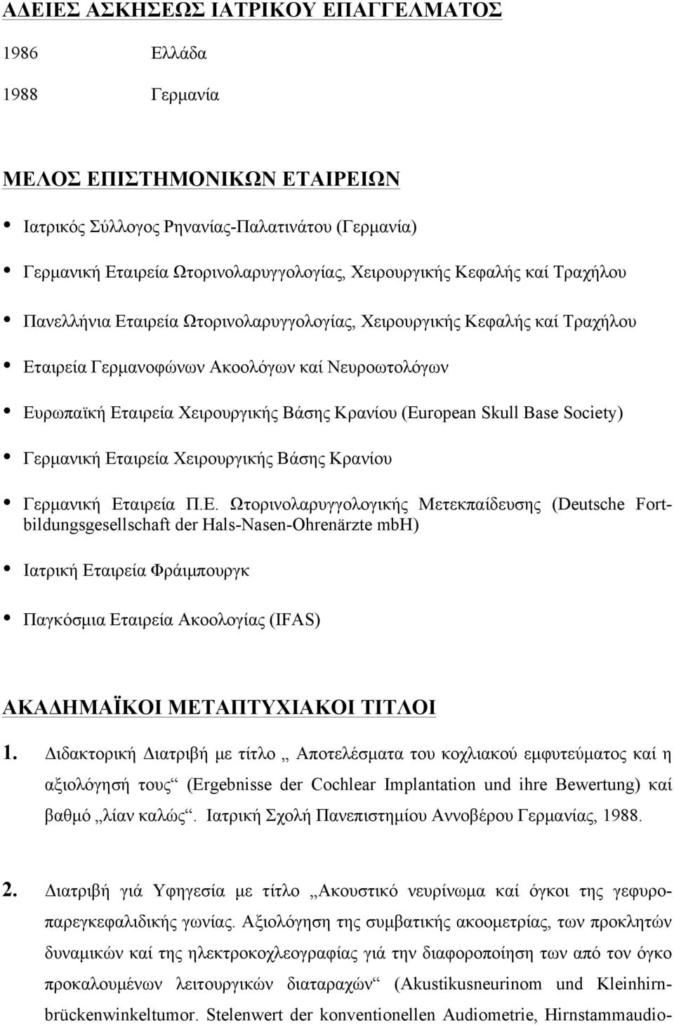 (European Skull Base Society) Γερµανική Ετ