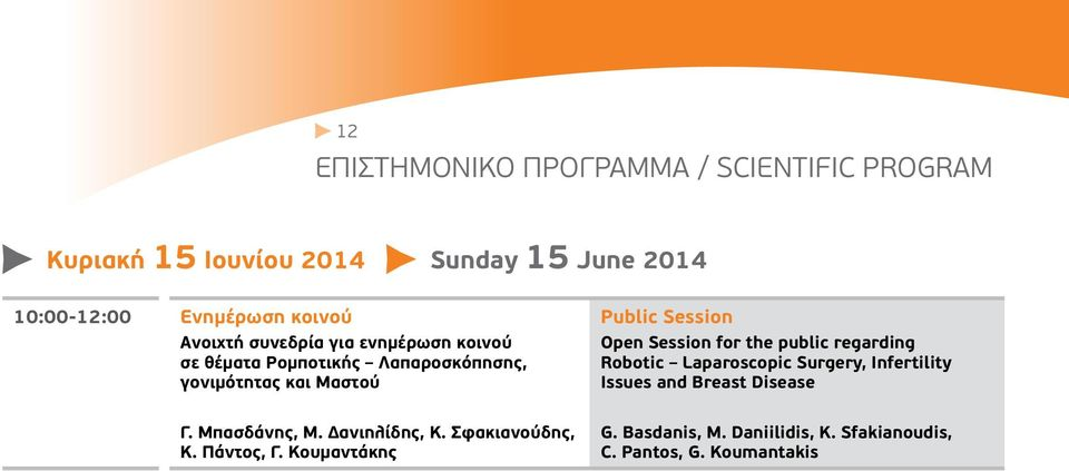 Session for the public regarding Robotic Laparoscopic Surgery, Infertility Issues and Breast Disease Γ. Μπασδάνης, Μ.