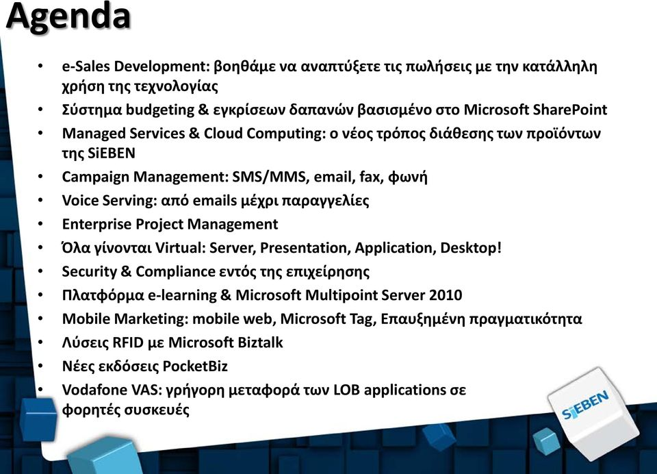 Management Όλα γίνονται Virtual: Server, Presentation, Application, Desktop!