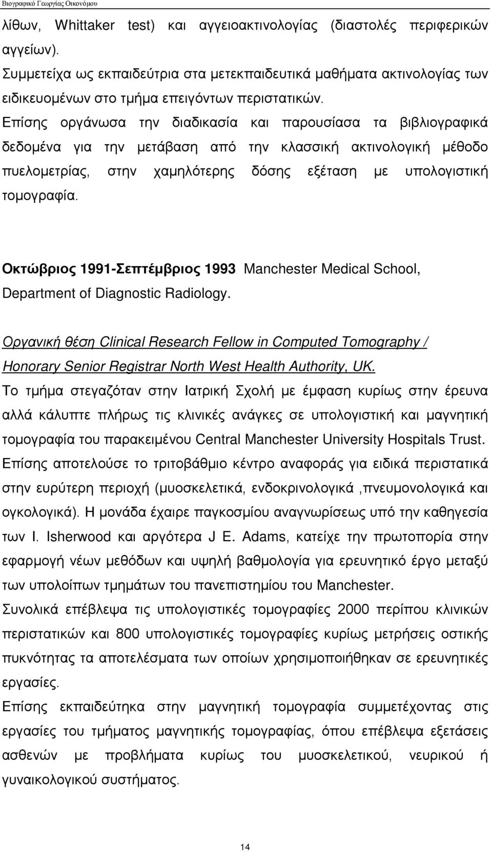 Οκτώβριος 1991-Σεπτέμβριος 1993 Manchester Medical School, Department of Diagnostic Radiology.