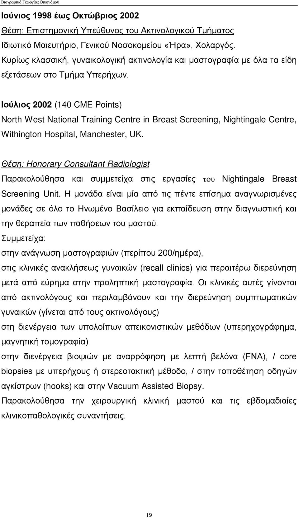 Ιούλιος 2002 (140 CME Points) North West National Training Centre in Breast Screening, Nightingale Centre, Withington Hospital, Manchester, UK.