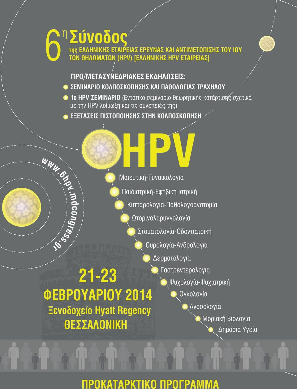 www.6hpv.mdcongress.