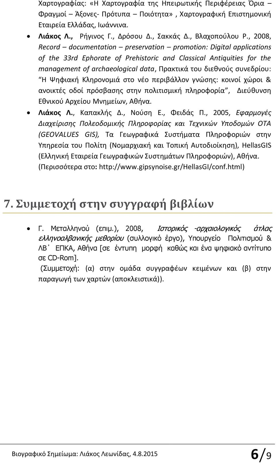 , 2008, Record documentation preservation promotion: Digital applications of the 33rd Ephorate of Prehistoric and Classical Antiquities for the management of archaeological data, Πρακτικά του