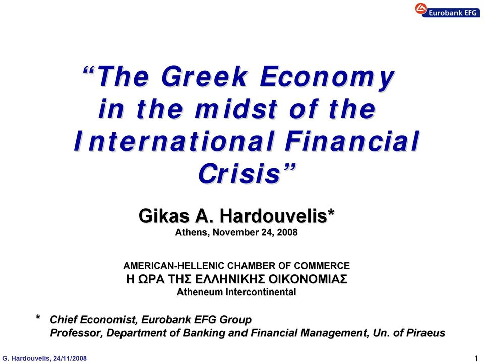 ΕΛΛΗΝΙΚΗΣ ΟΙΚΟΝΟΜΙΑΣ Atheneum Intercontinental * Chief Economist, Eurobank EFG Group