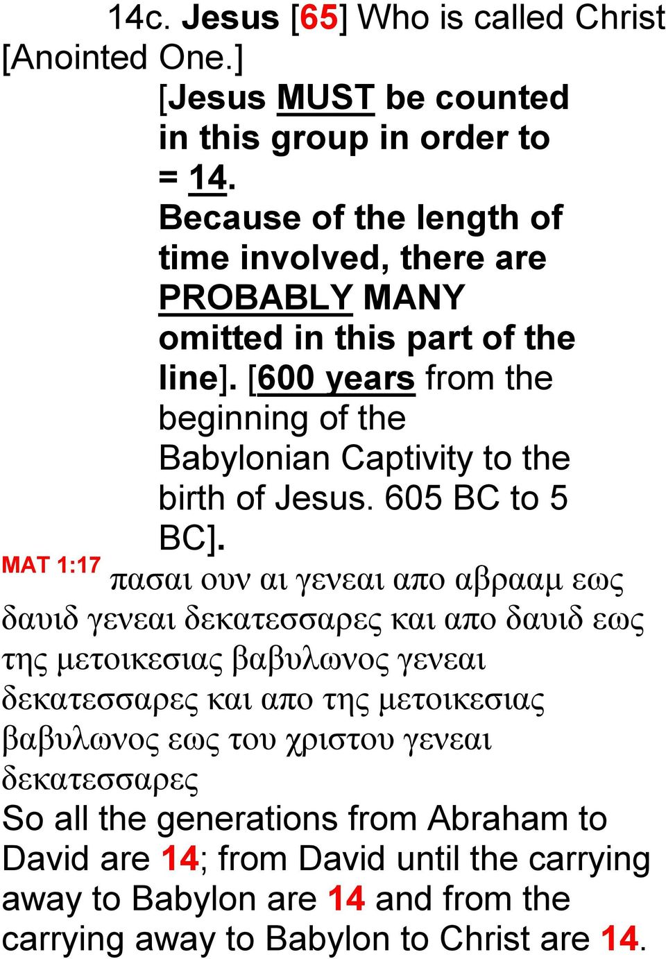 [600 years from the beginning of the Babylonian Captivity to the birth of Jesus. 605 BC to 5 BC].