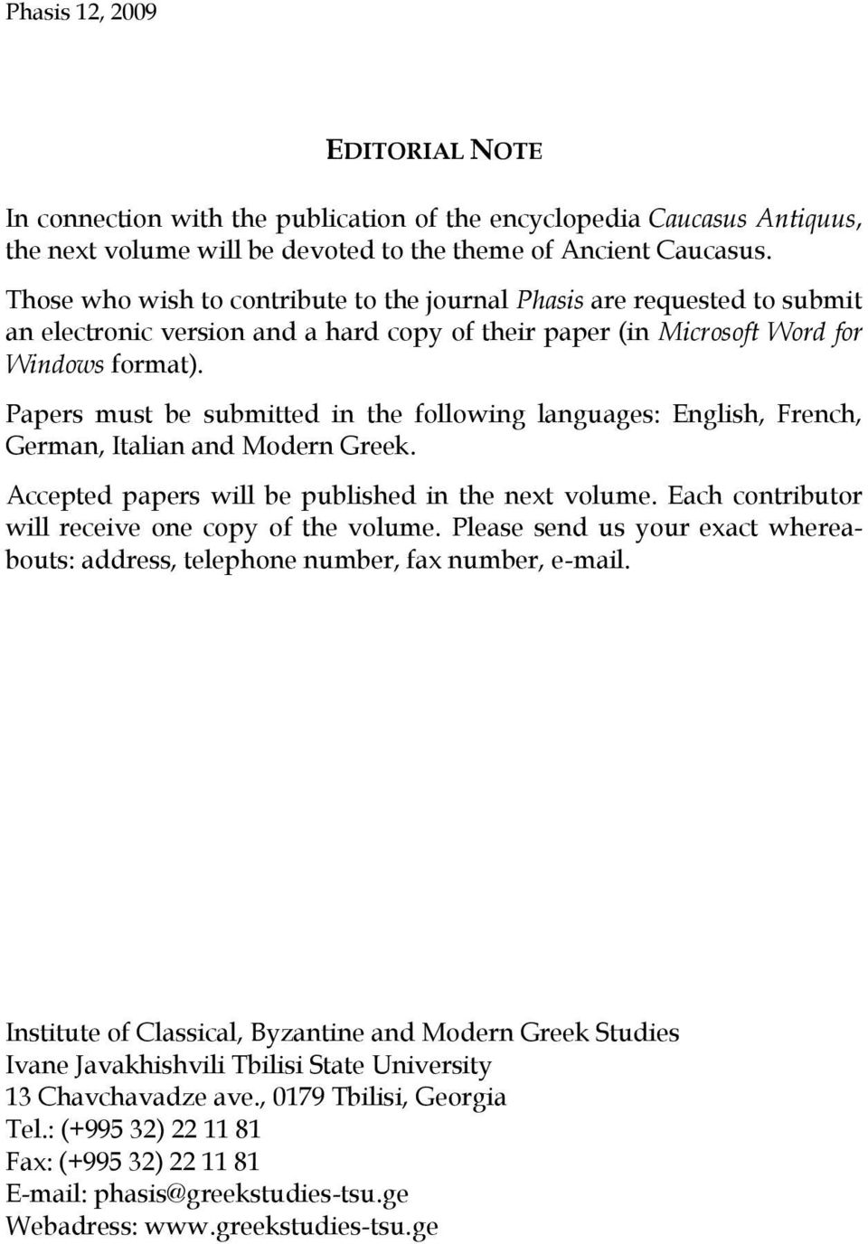 Papers must be submitted in the following languages: English, French, German, Italian and Modern Greek. Accepted papers will be published in the next volume.