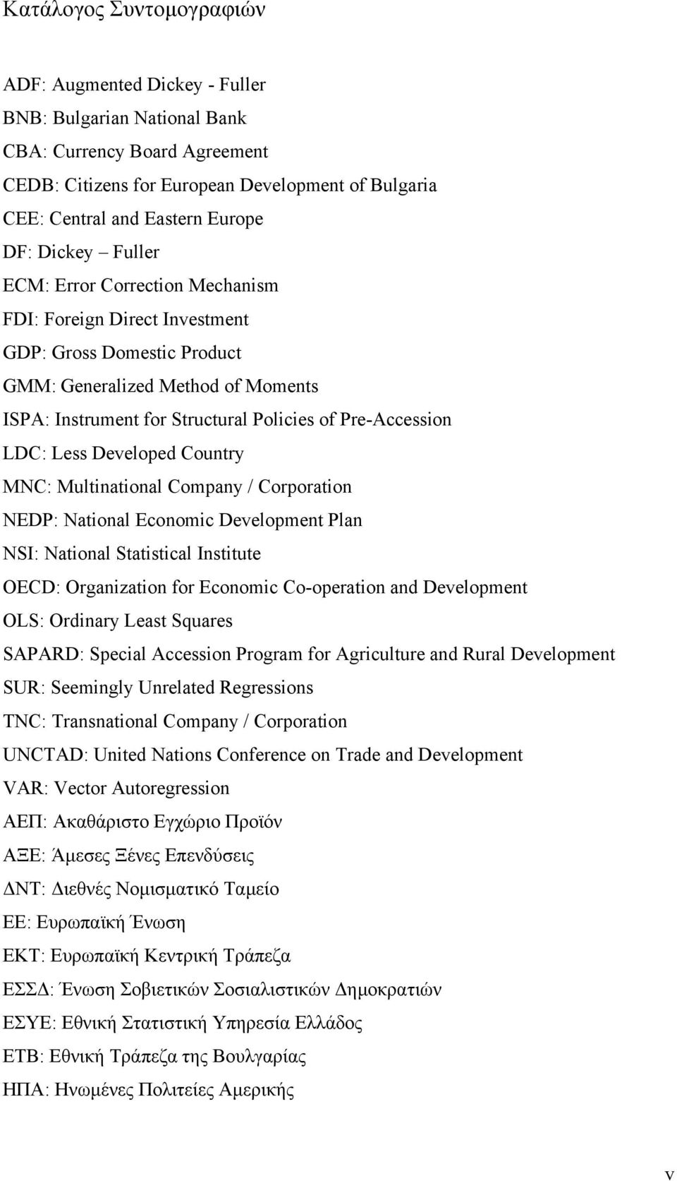 Pre-Accession LDC: Less Developed Country MNC: Multinational Company / Corporation NEDP: National Economic Development Plan NSI: National Statistical Institute OECD: Organization for Economic