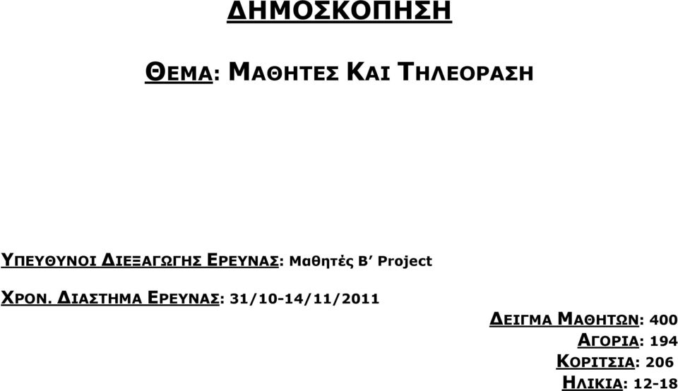 Project ΧΡΟΝ.