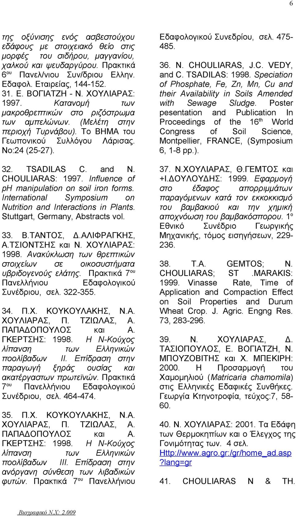 CHOULIARAS: 1997. Influence of ph manipulation on soil iron forms. International Symposium on Nutrition and Interactions in Plants. Stuttgart, Germany, Αbstracts vol. 33. Β.ΤANTOΣ, Δ.ΑΛΙΦΡΑΓΚΗΣ, Α.
