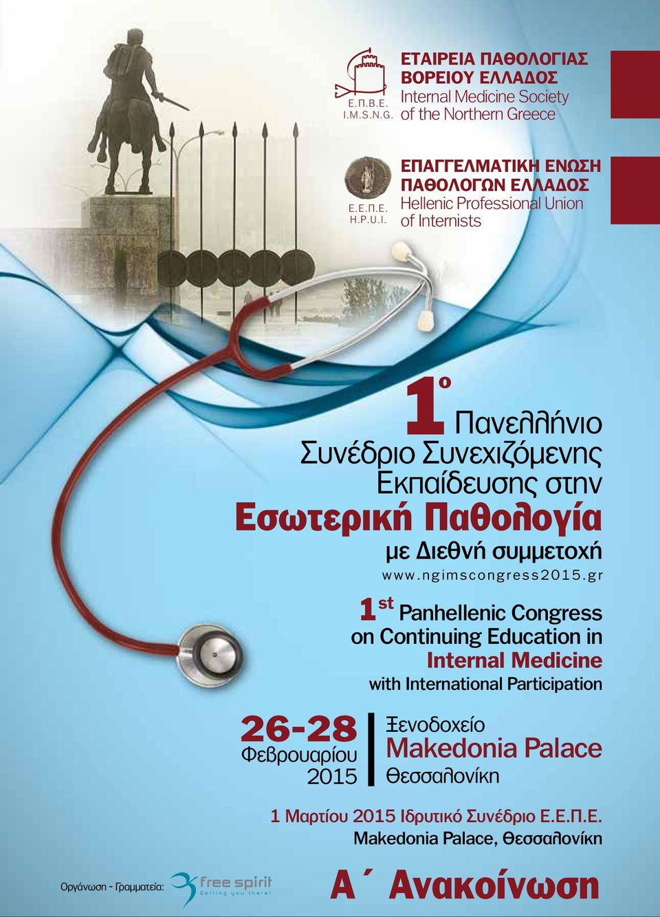 ternal Medicine Society of the Northern Greece Ε.Ε.Π.Ε. H.P.U.I.