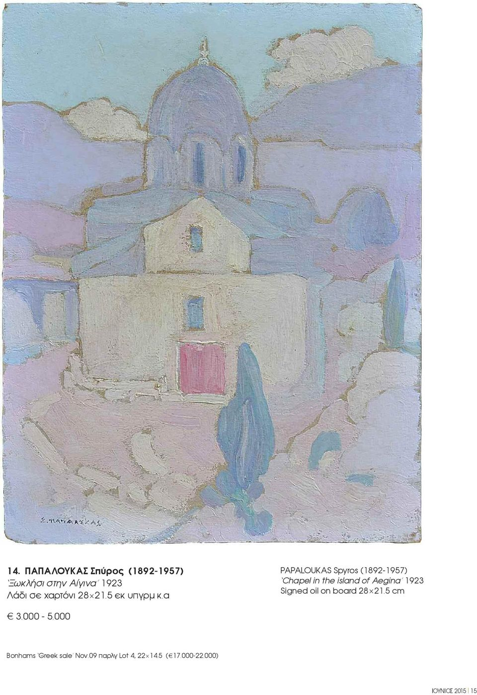 α PAPALOUKAS Spyros (1892-1957) Chapel in the island of Aegina 1923