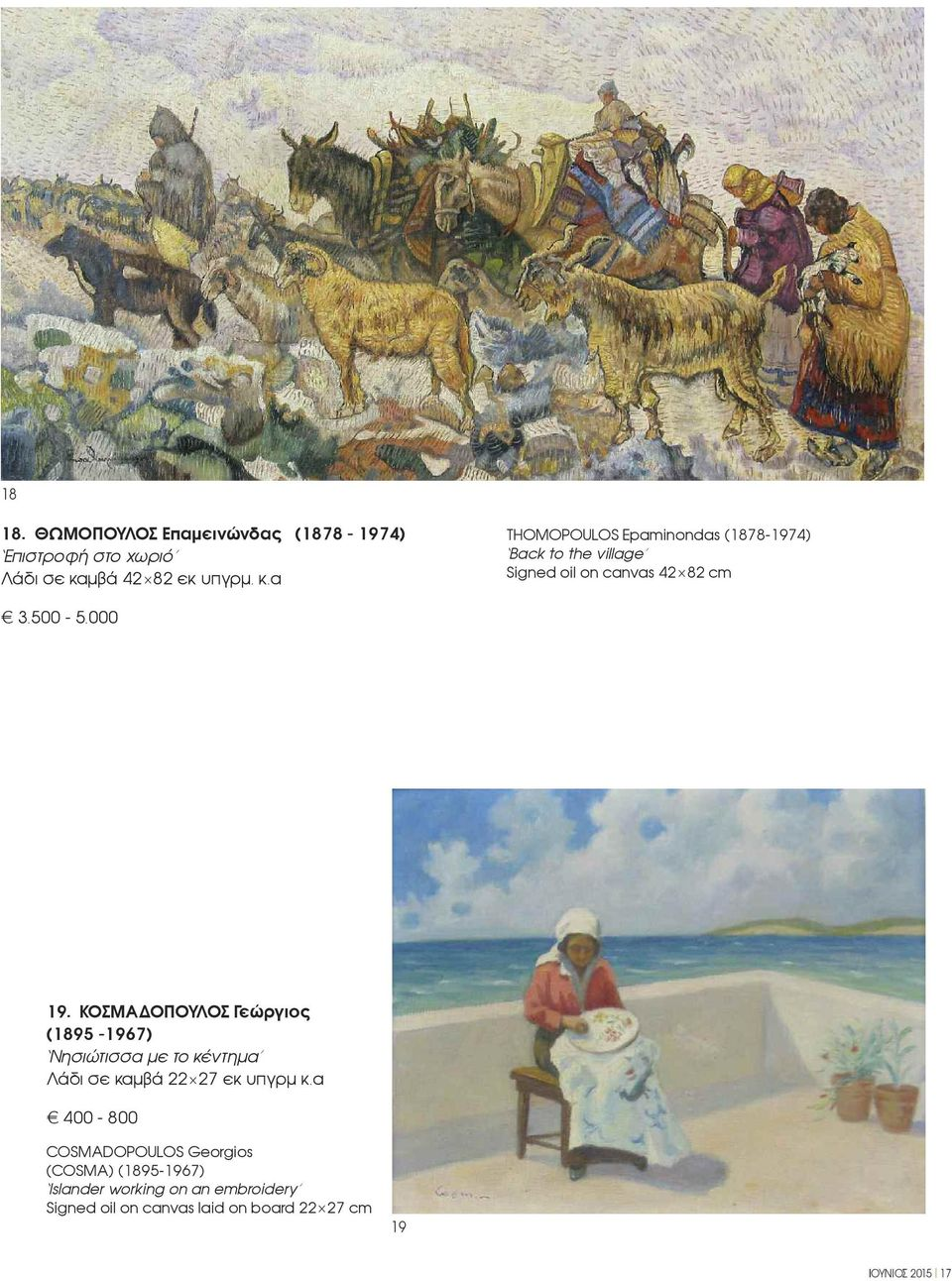α THOMOPOULOS Epaminondas (1878-1974) Back to the village Signed oil on canvas 42 82 cm 3.500-5.000 19.