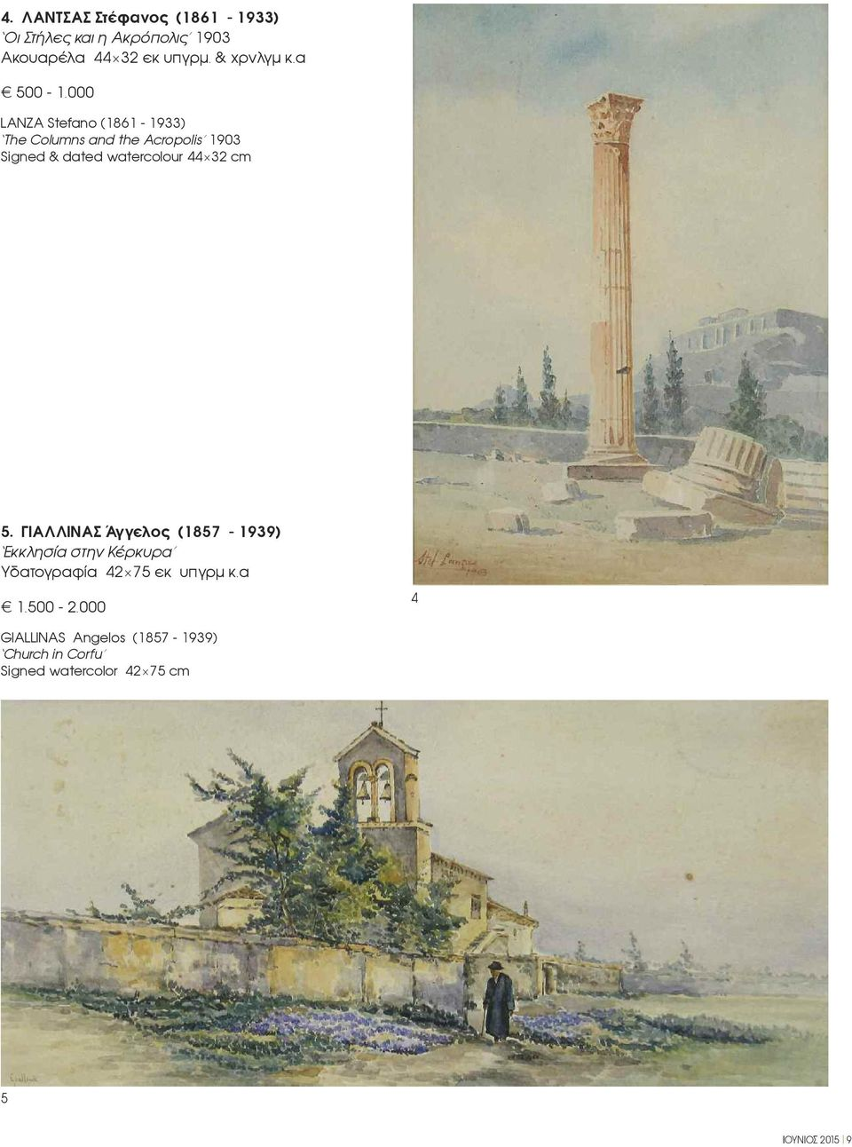 000 LANZA Stefano (1861-1933) The Columns and the Acropolis 1903 Signed & dated watercolour 44 32