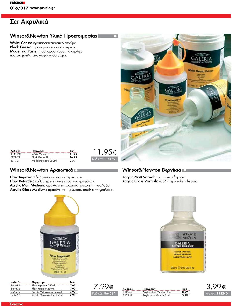 1141791 897809 839701 White Gesso 1lt Black Gesso 1lt Modelling Paste 250ml 11,95 16,95 9,99 11,95 : 1141791 Winsor&Newton Αραιωτικά Flow Improver: βελτιώνει τη ροή του χρώματος.