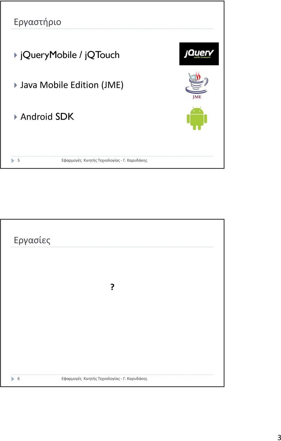 jqtouch Java Mobile