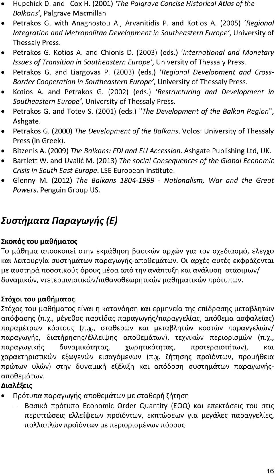 ) International and Monetary Issues of Transition in Southeastern Europe, University of Thessaly Press. Petrakos G. and Liargovas P. (2003) (eds.