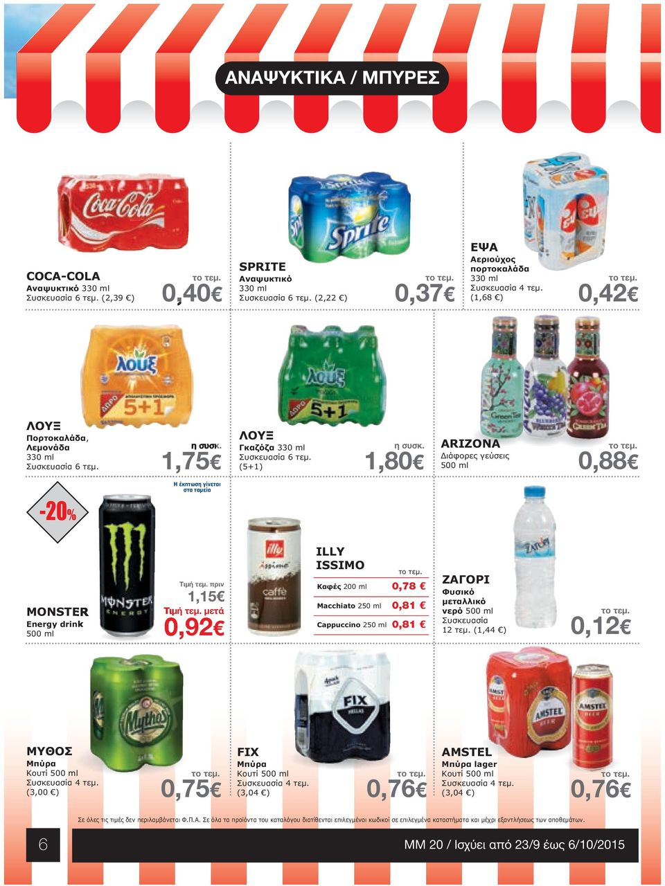 (5+1) 1,80 ARIZONA 500 ml 0,88 MONSTER Energy drink 500 ml 1,15 0,92 ILLY ISSIMO το τεµ.