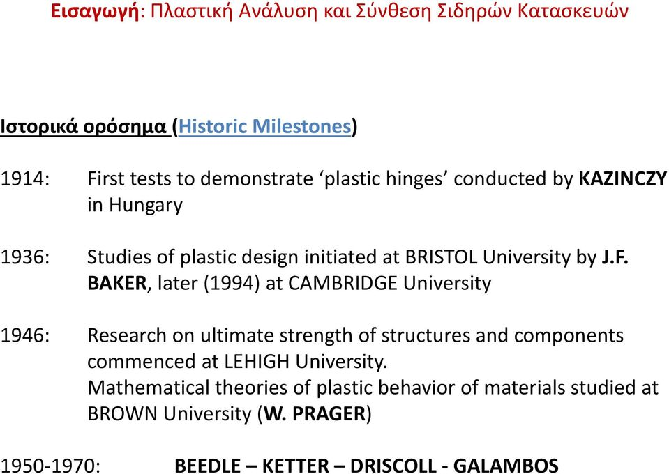 BAKER, later (1994) at CAMBRIDGE University 1946: Research on ultimate strength of structures and components