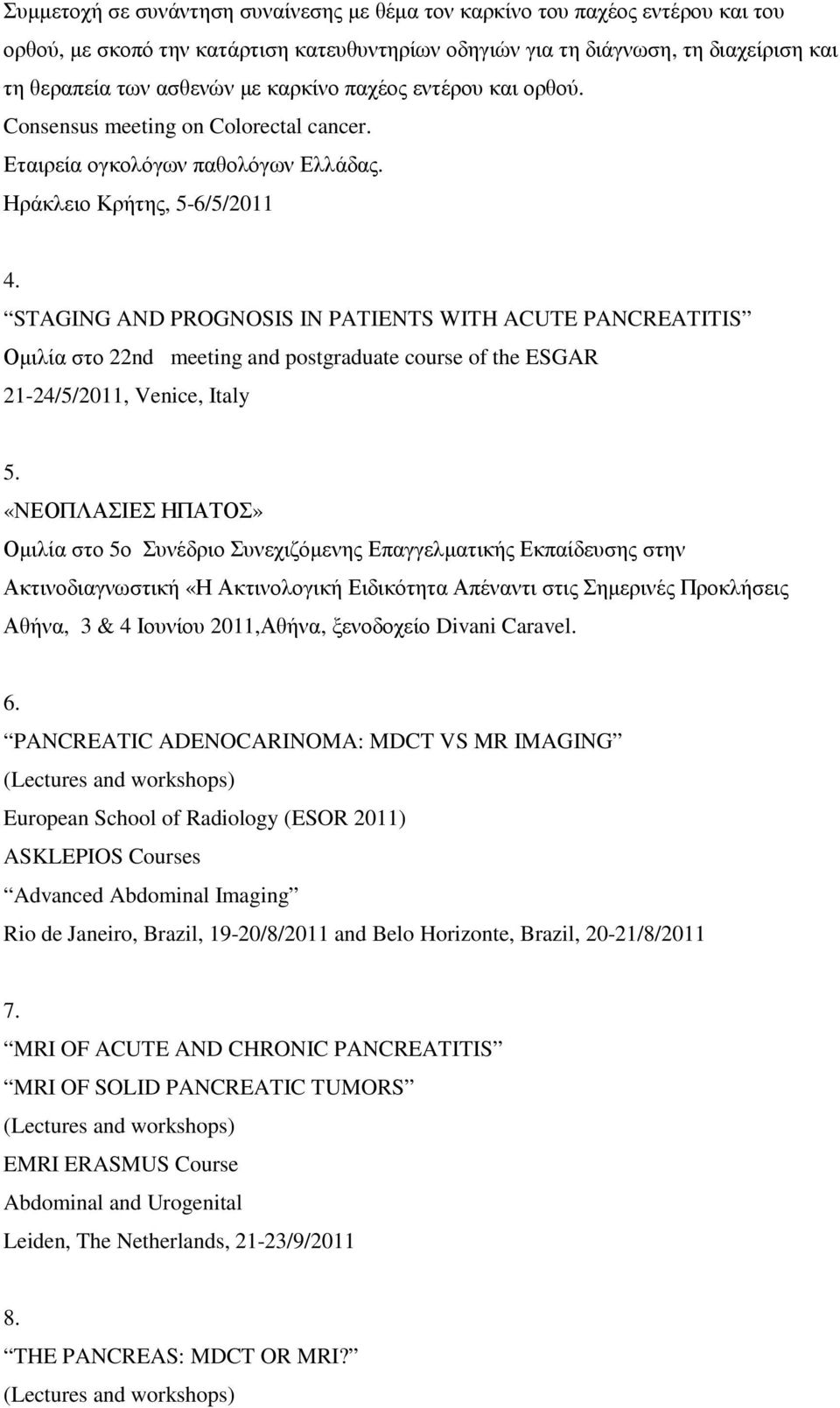 STAGING AND PROGNOSIS IN PATIENTS WITH ACUTE PANCREATITIS Οµιλία στο 22nd meeting and postgraduate course of the ESGAR 21-24/5/2011, Venice, Italy 5.