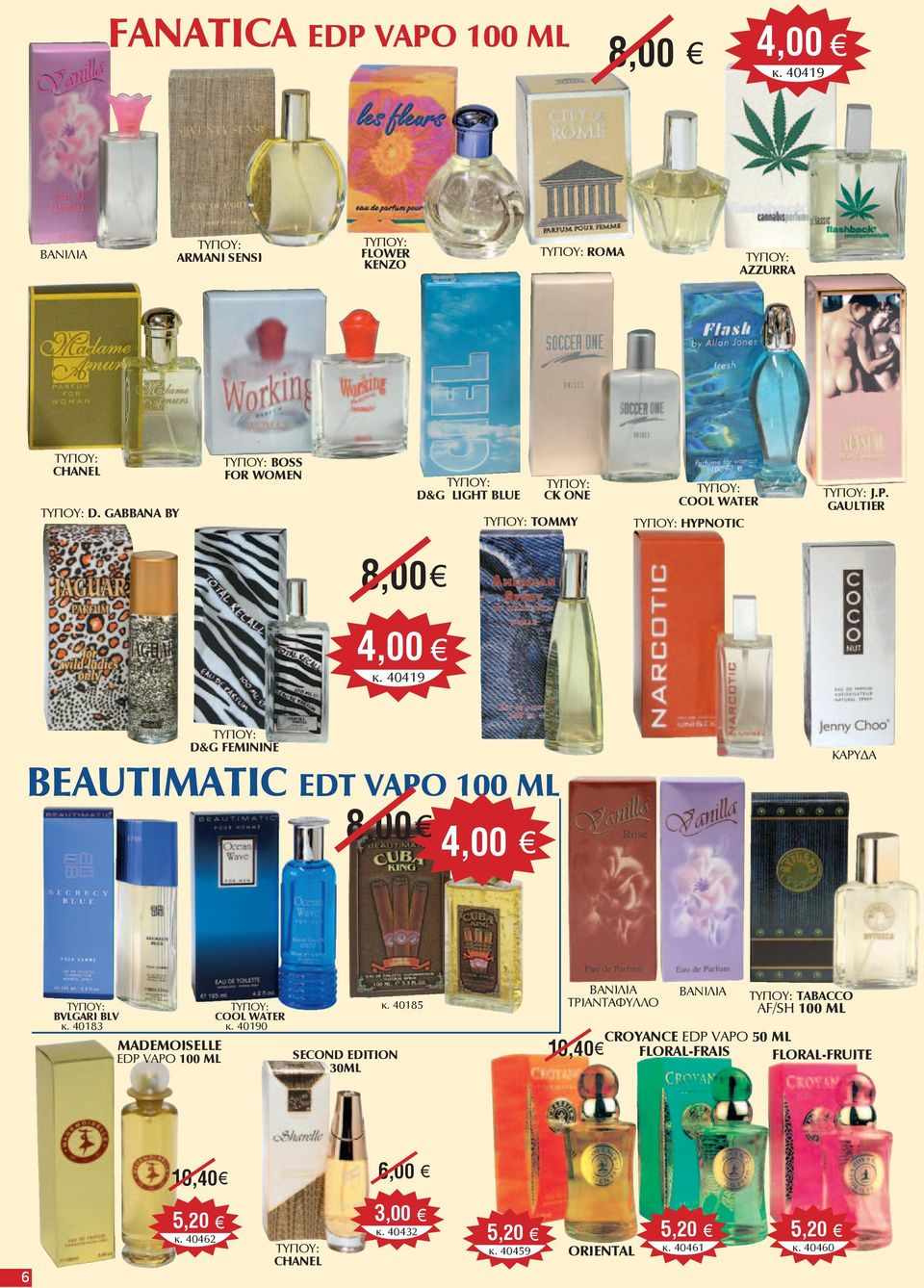 40419 D&G FEMININE BEAUTIMATIC EDT VAPO 8,00 ΚΑΡΥΔΑ BVLGARI BLV COOL WATER κ. 40183 κ.