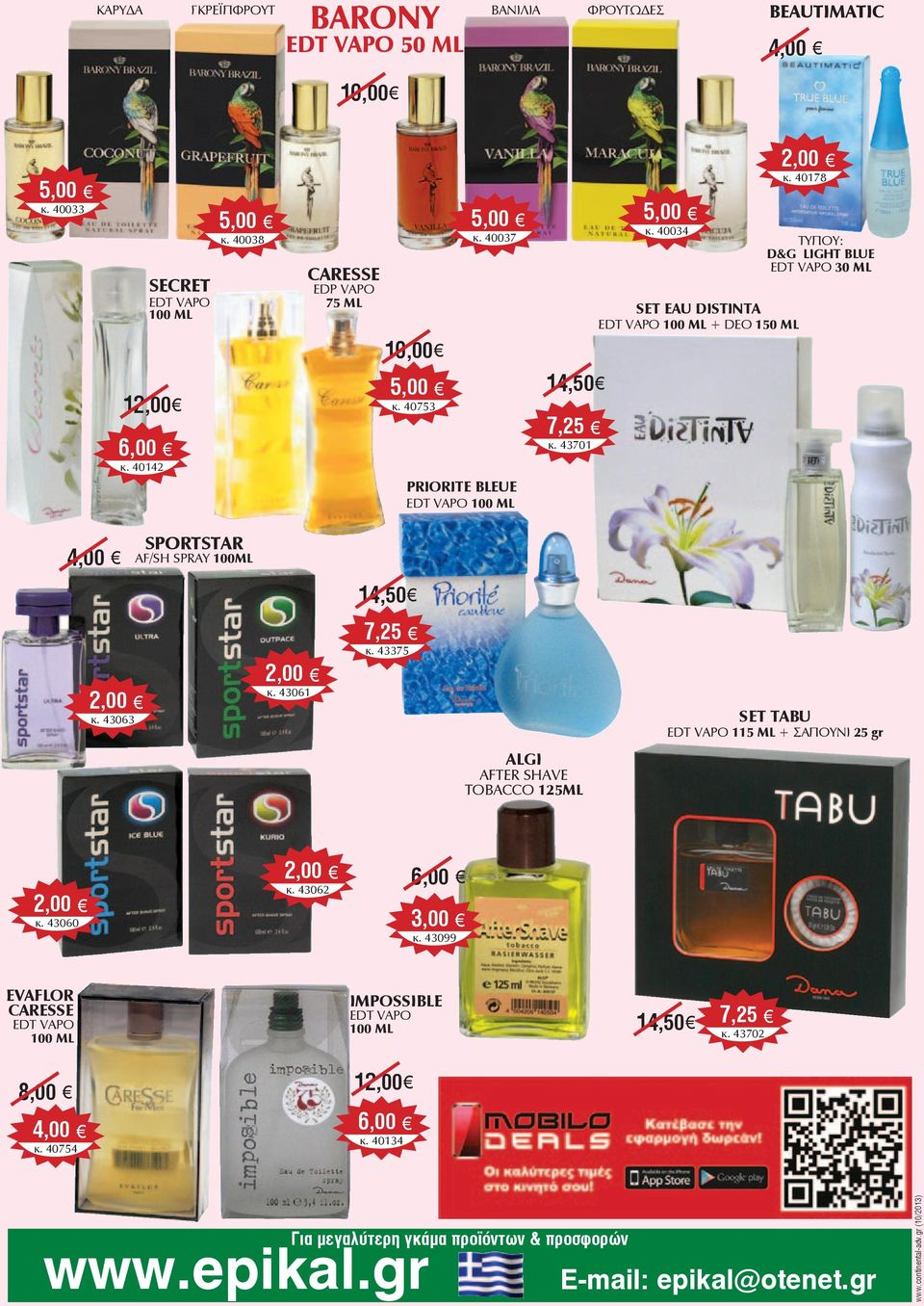43701 SPORTSTAR AF/SH SPRAY 100ML 1 κ. 43063 κ. 43061 7,25 κ. 43375 SET TABU EDT VAPO 115 ML + ΣΑΠΟΥΝΙ 25 gr ALGI AFTER SHAVE TOBACCO 125ML κ. 43060 κ. 43062 κ.