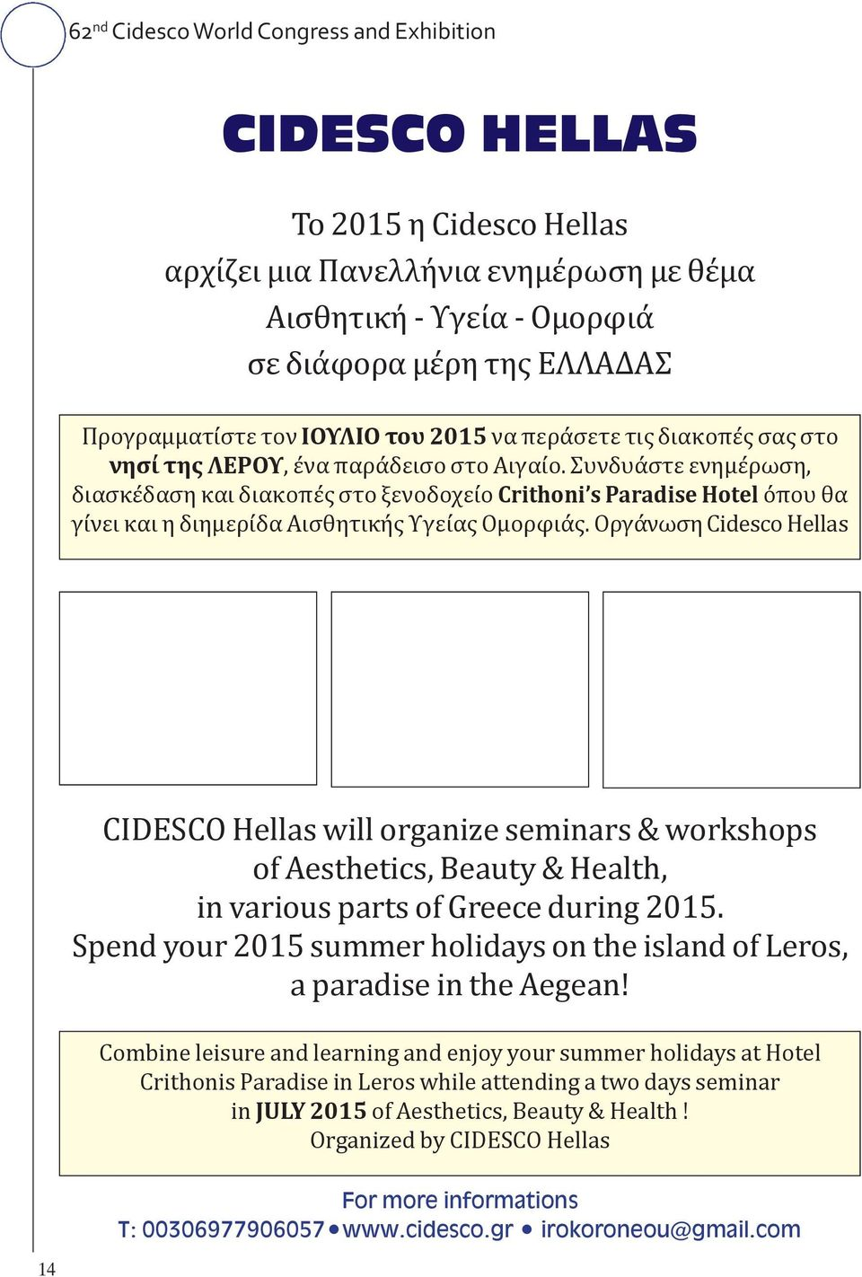 Οργάνωση Cidesco Hellas CIDESCO Hellas will organize seminars & workshops of Aesthetics, Beauty & Health, in various parts of Greece during 2015.
