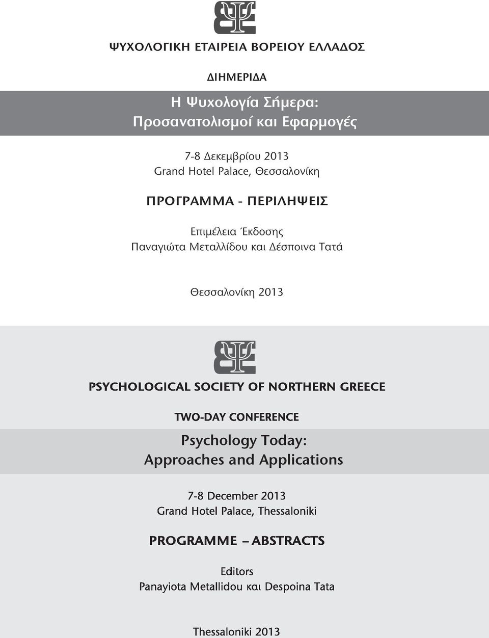 2013 PSYCHOLOGICAL SOCIETY OF NORTHERN GREECE TWO-DAY CONFERENCE Psychology Today: Approaches and Applications 7-8